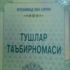 [Изображение: tushlar_tabirnomasi.jpg]