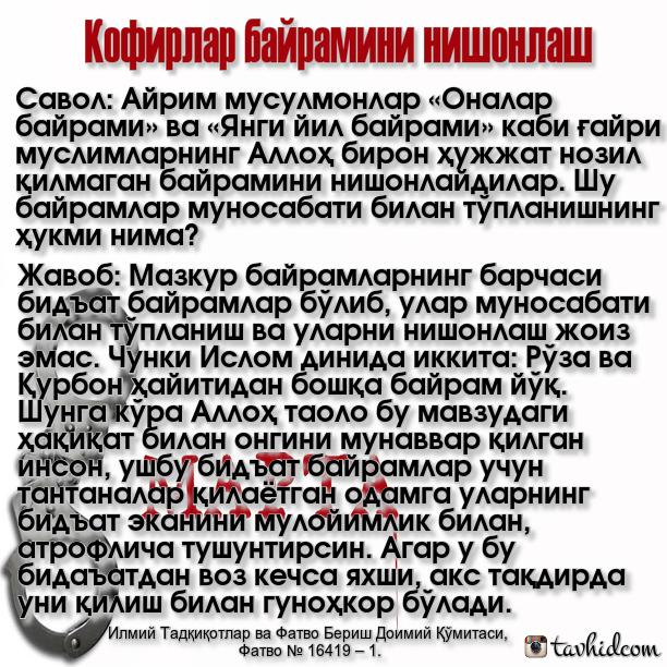 [Изображение: lajna_kofirlar_bayramini_nishonlash.jpg]