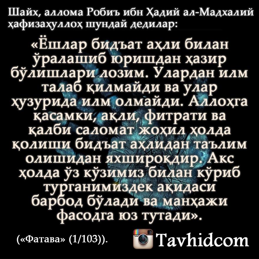 [Изображение: robi_bidatchi_bn_ilakishib_yurish.jpg]