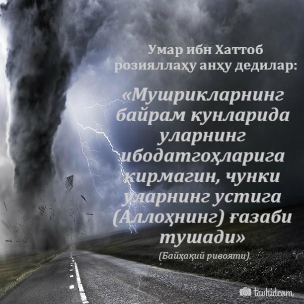 [Изображение: umar_mushriklar_bayramida_nari_yur.jpg]